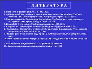 Л И Т Е Р А Т У Р А 1. Введение в философию. Ч,1, 2. - М., 1989. 2. Д.И.Грядо...