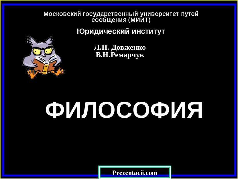 Московский государственный университет путей сообщения (МИИТ) Юридический инс...