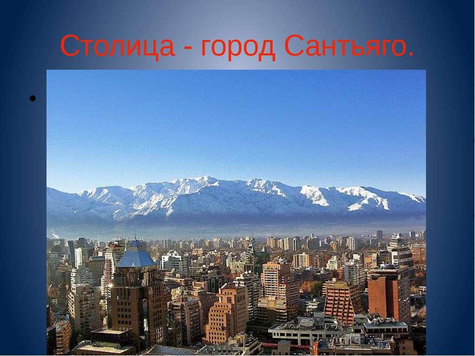 Столица - город Сантьяго.