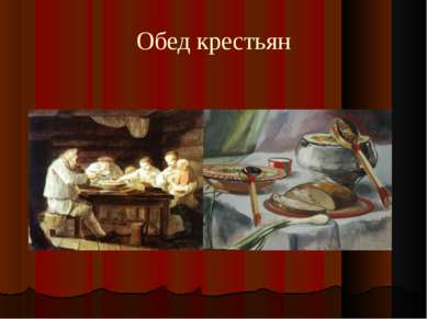 Обед крестьян