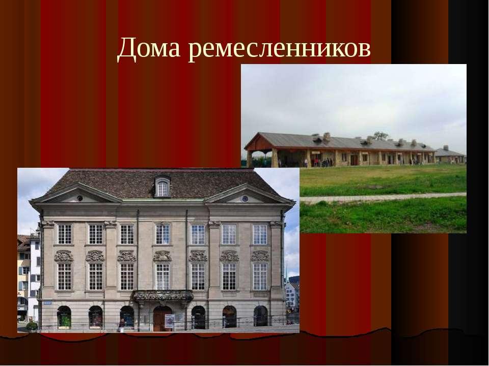Дома ремесленников
