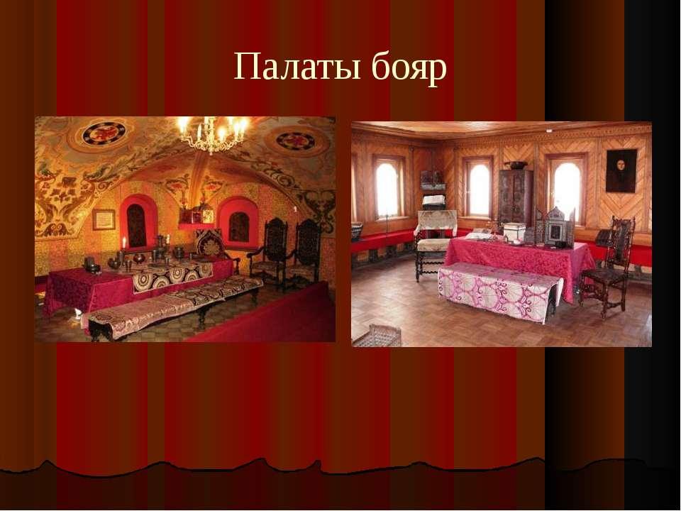 Палаты бояр