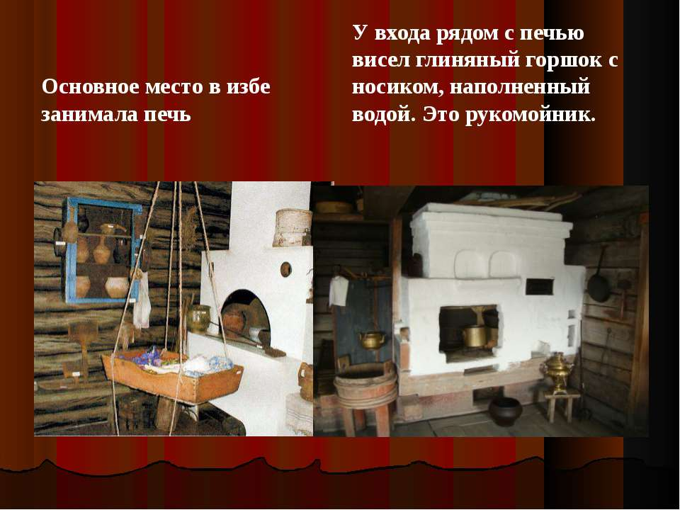 Основное место в избе занимала печь У входа рядом с печью висел глиняный горш...