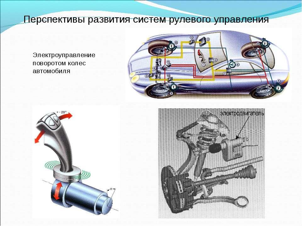 Перспективы развития систем рулевого управления Электроуправление поворотом к...