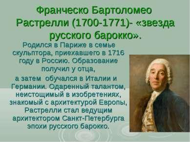 Франческо Бартоломео Растрелли (1700-1771)- «звезда русского барокко». Родилс...
