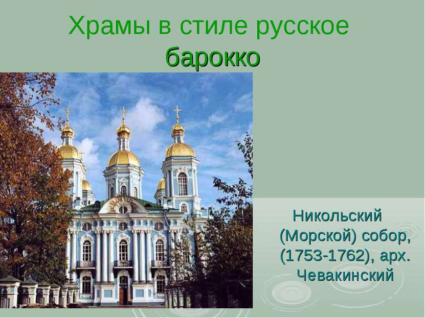 Храмы в стиле русское барокко Никольский (Морской) собор, (1753-1762), арх. Ч...