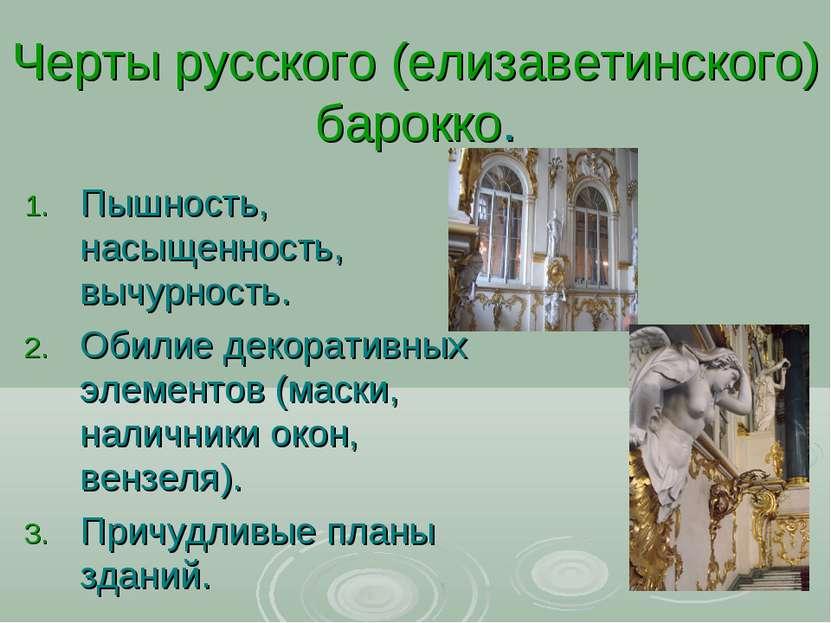 Черты русского (елизаветинского) барокко. Пышность, насыщенность, вычурность....