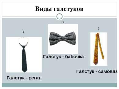 Виды галстуков Галстук - регат Галстук - бабочка Галстук - самовяз 1 2 3