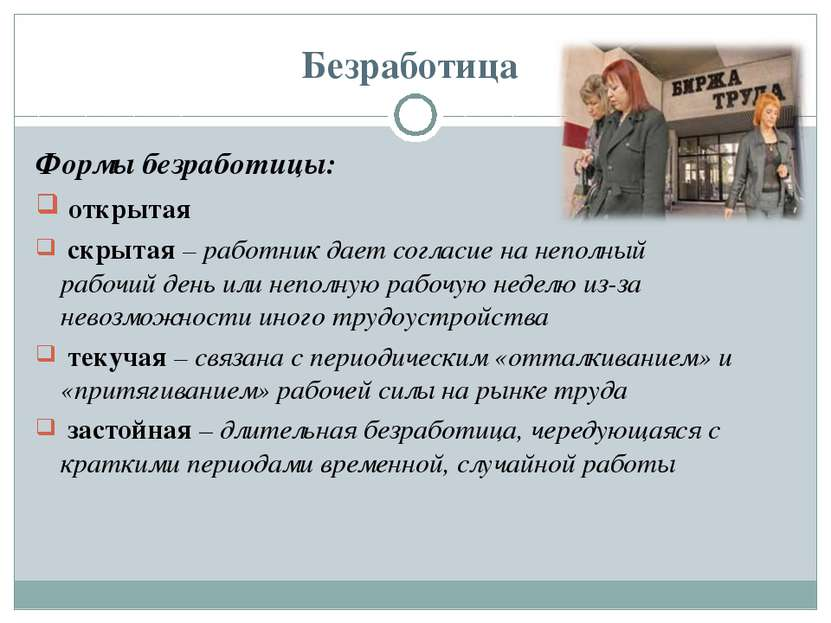 Безработица Формы безработицы: открытая скрытая – работник дает согласие на н...
