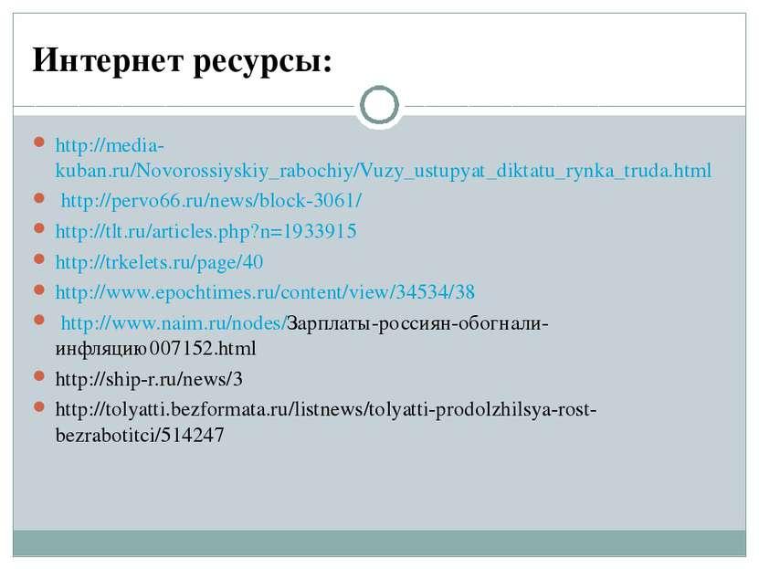 Интернет ресурсы: http://media- kuban.ru/Novorossiyskiy_rabochiy/Vuzy_ustupya...