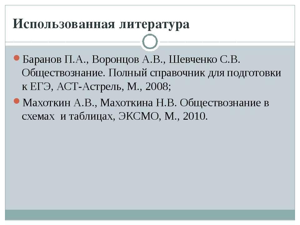 Использованная литература Баранов П.А., Воронцов А.В., Шевченко С.В. Общество...