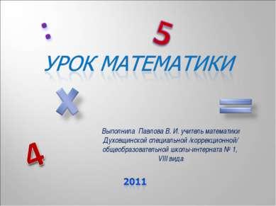 Выполнила Павлова В. И. учитель математики Духовщинской специальной /коррекци...