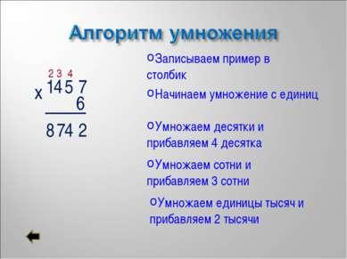 1 х 6 Записываем пример в столбик Начинаем умножение с единиц 4 5 7 2 4 Умнож...