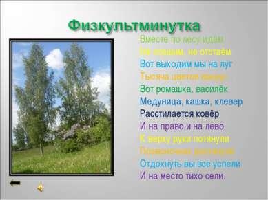 Вместе по лесу идём Не спешим, не отстаём Вот выходим мы на луг Тысяча цветов...