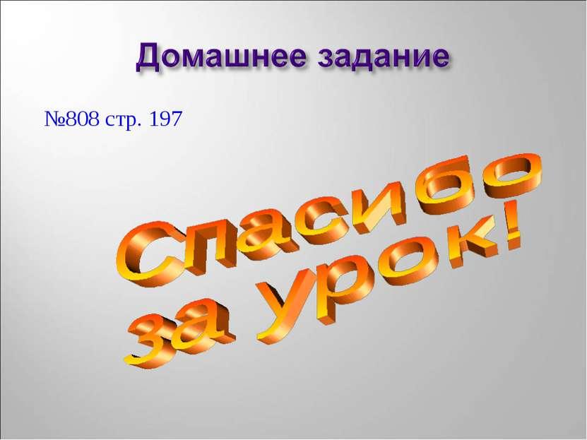 №808 стр. 197