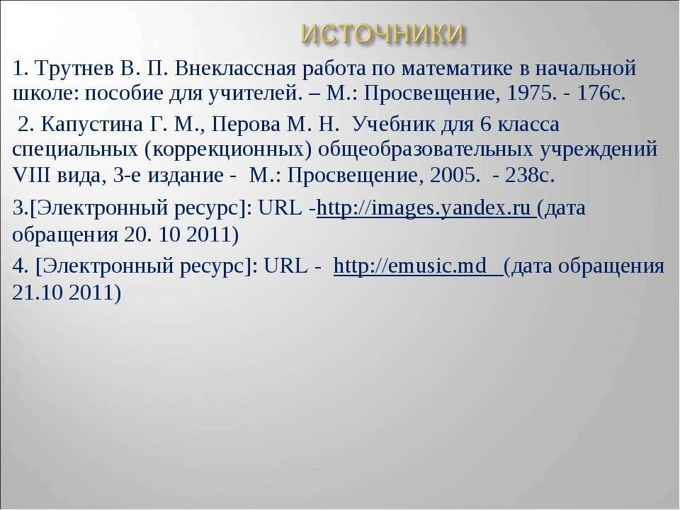 1. Трутнев В. П. Внеклассная работа по математике в начальной школе: пособие ...