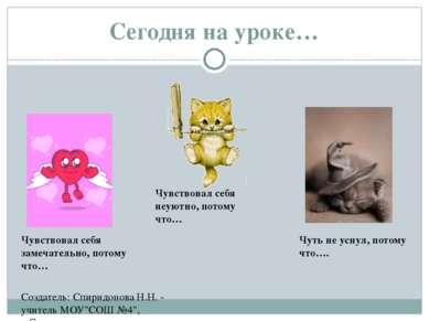 """Сегодня на уроке… Создатель: Спиридонова Н.Н. - учитель МОУ""""СОШ №4"""", с.Сотник..."""