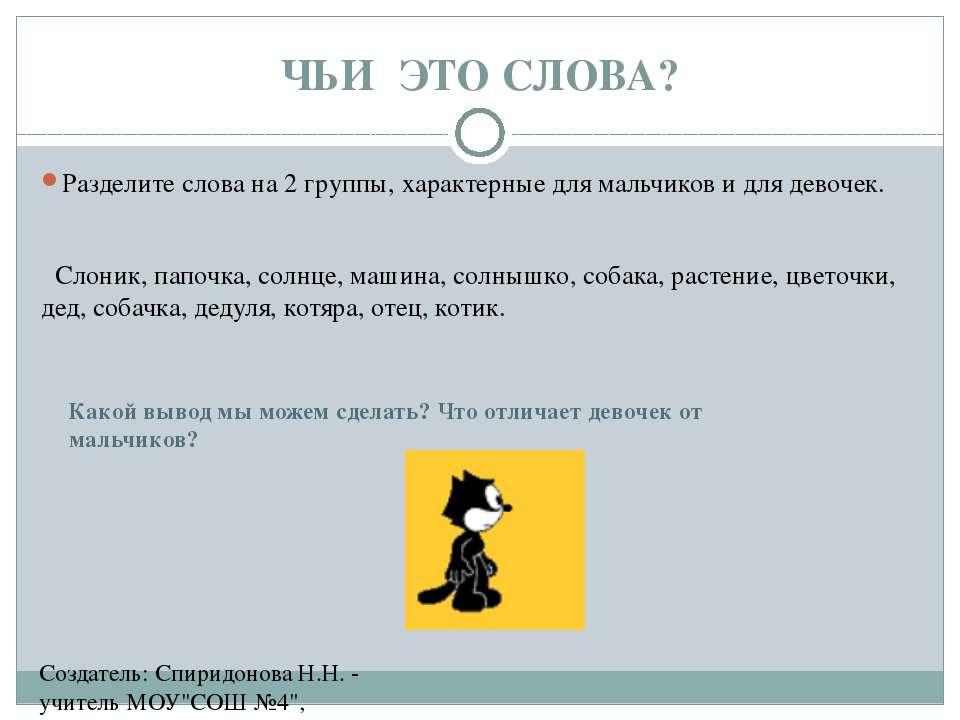 """ЧЬИ ЭТО СЛОВА? Создатель: Спиридонова Н.Н. - учитель МОУ""""СОШ №4"""", с.Сотниковс..."""