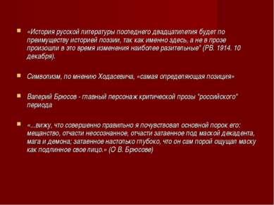 «История русской литературы последнего двадцатилетия будет по преимуществу ис...
