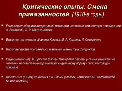 Критические опыты. Смена привязанностей (1910-е годы) Рецензирует сборник...