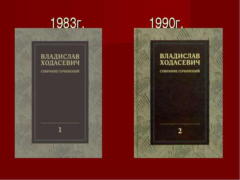 1983г. 1990г.