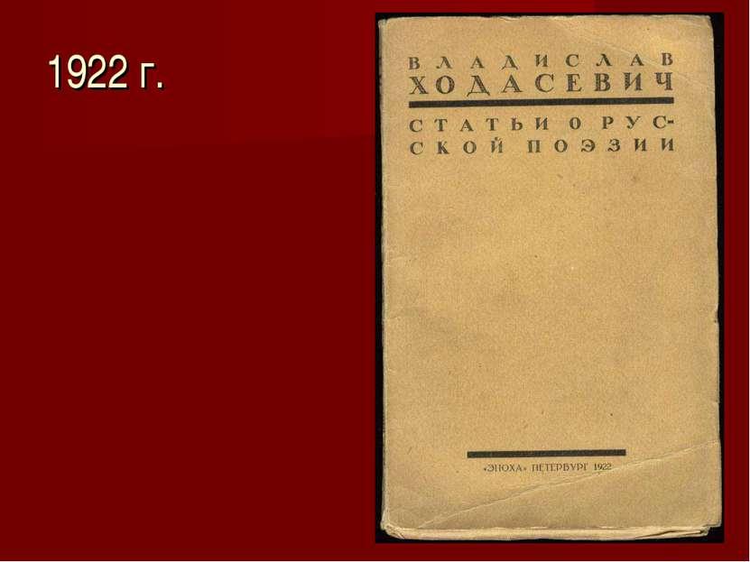 1922 г.