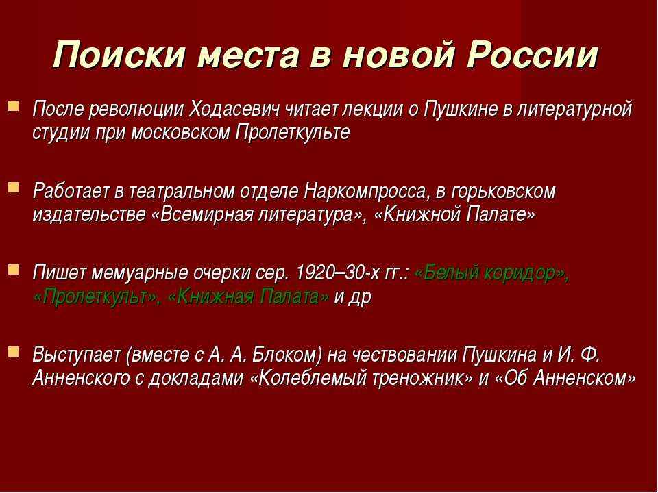 Поиски места в новой России После революции Xодасевич читает лекции о Пушкине...
