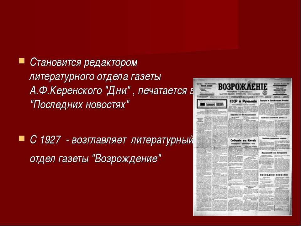 """Становится редактором литературного отдела газеты А.Ф.Керенского """"Дни"""" , печа..."""