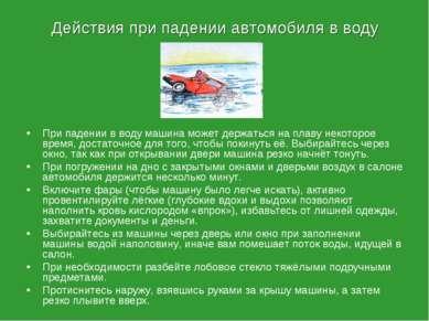 Действия при падении автомобиля в воду При падении в воду машина может держат...