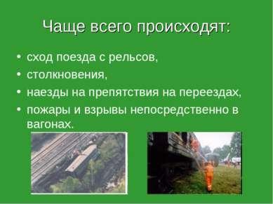 Чаще всего происходят: сход поезда с рельсов, столкновения, наезды на препятс...