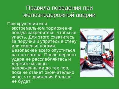 Правила поведения при железнодорожной аварии При крушении или экстремальном т...