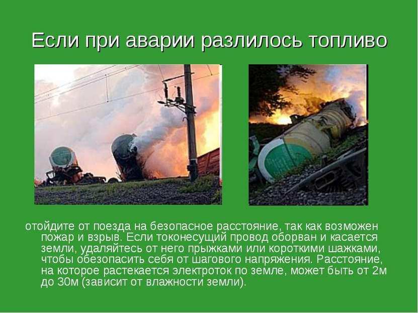 Если при аварии разлилось топливо отойдите от поезда на безопасное расстояние...