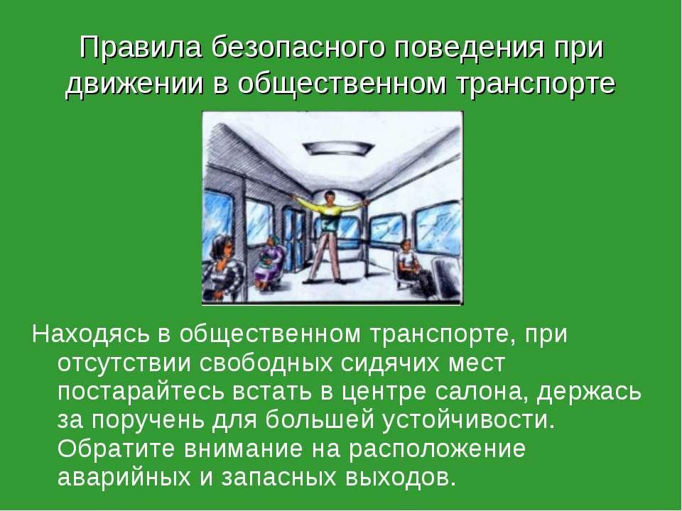 Правила безопасного поведения при движении в общественном транспорте Находясь...