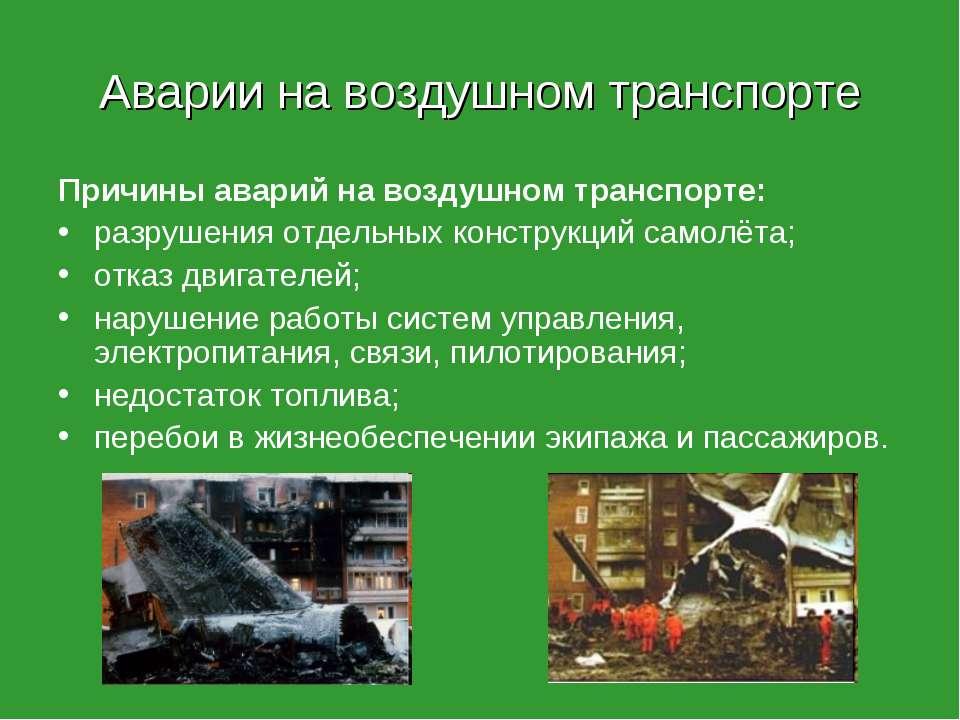 Аварии на воздушном транспорте Причины аварий на воздушном транспорте: разруш...