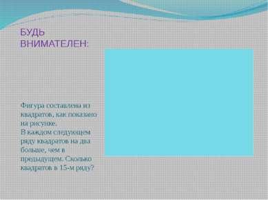 БУДЬ ВНИМАТЕЛЕН: Фигура составлена из квадратов, как показано на рисунке. В к...