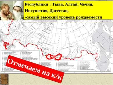 Республики : Тыва, Чечня, Алтай, Дагестан, Саха-самый высокий уровень рождаем...