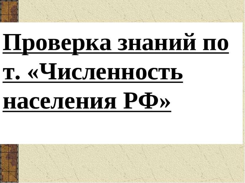 Проверка знаний по т. «Численность населения РФ»
