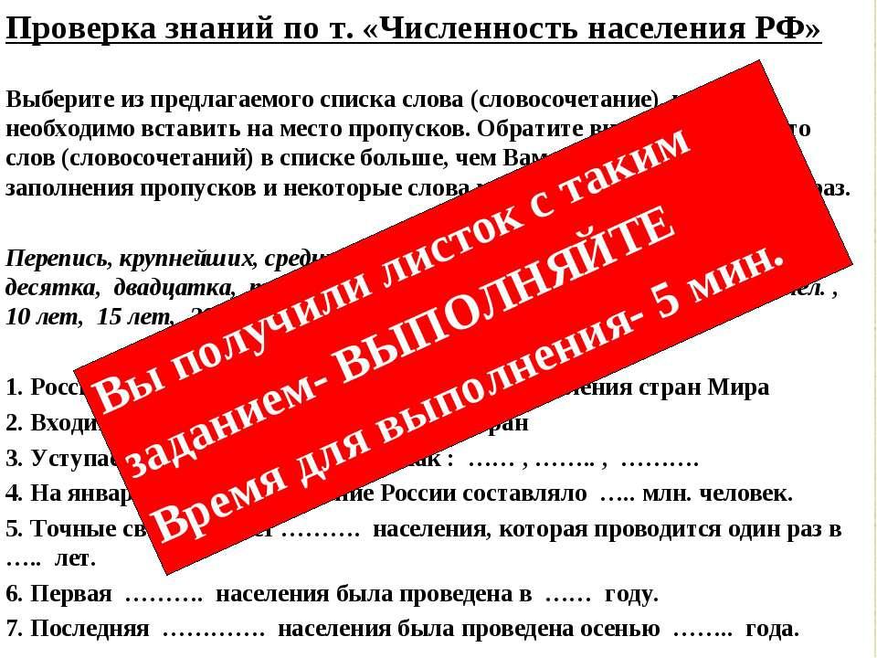 Проверка знаний по т. «Численность населения РФ»  Выберите из предлагаемого ...