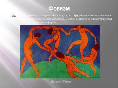 Фовизм (отфр.fauve— дикий)— направление в искусстве, сформированное как т...
