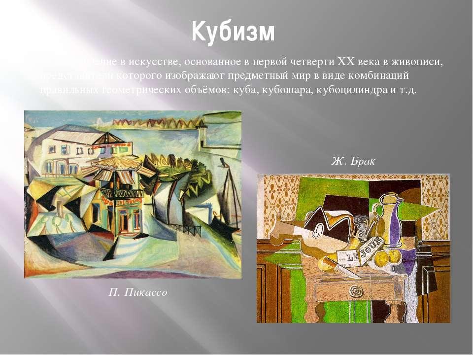 Кубизм — направление в искусстве, основанное в первой четверти XXвека в живо...