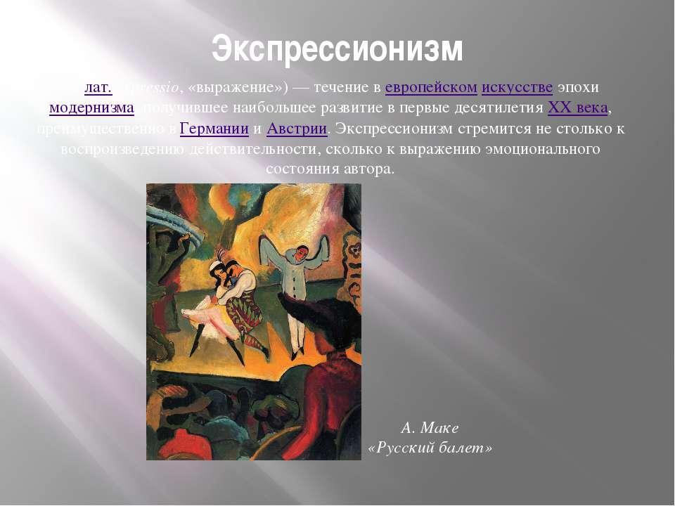 Экспрессионизм (отлат.expressio, «выражение»)— течение вевропейскомискус...