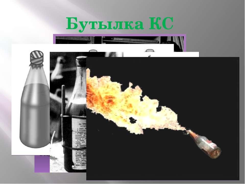 Бутылка КС Создатели бутылки с горючей смесью Анатолий Качугин и Петр Солодов...