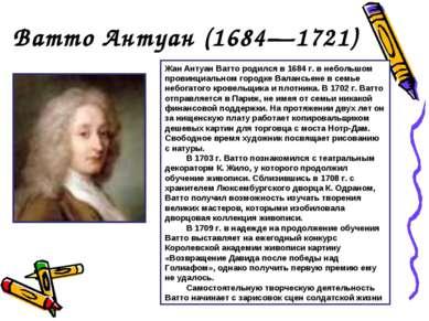 Ватто Антуан (1684—1721) Жан Антуан Ватто родился в 1684 г. в небольшом прови...