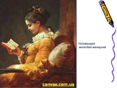 Читающая молодая женщина