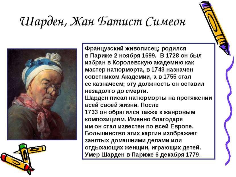 Шарден, Жан Батист Симеон Французский живописец; родился вПариже 2ноября 16...