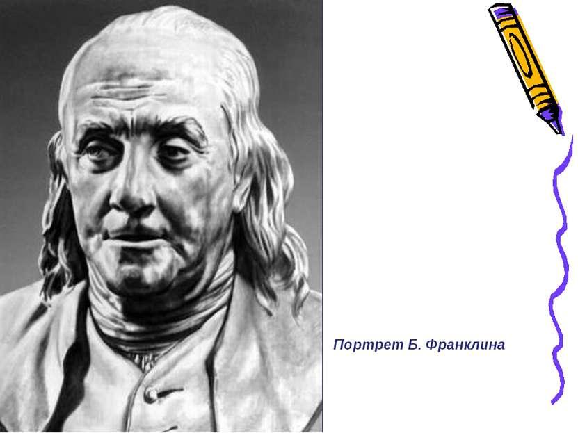 Портрет Б. Франклина