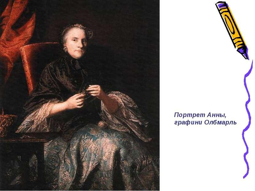 Портрет Анны, графини Олбмарль