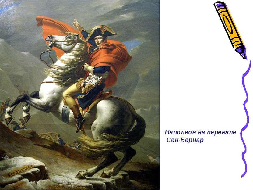 Наполеон на перевале Сен-Бернар
