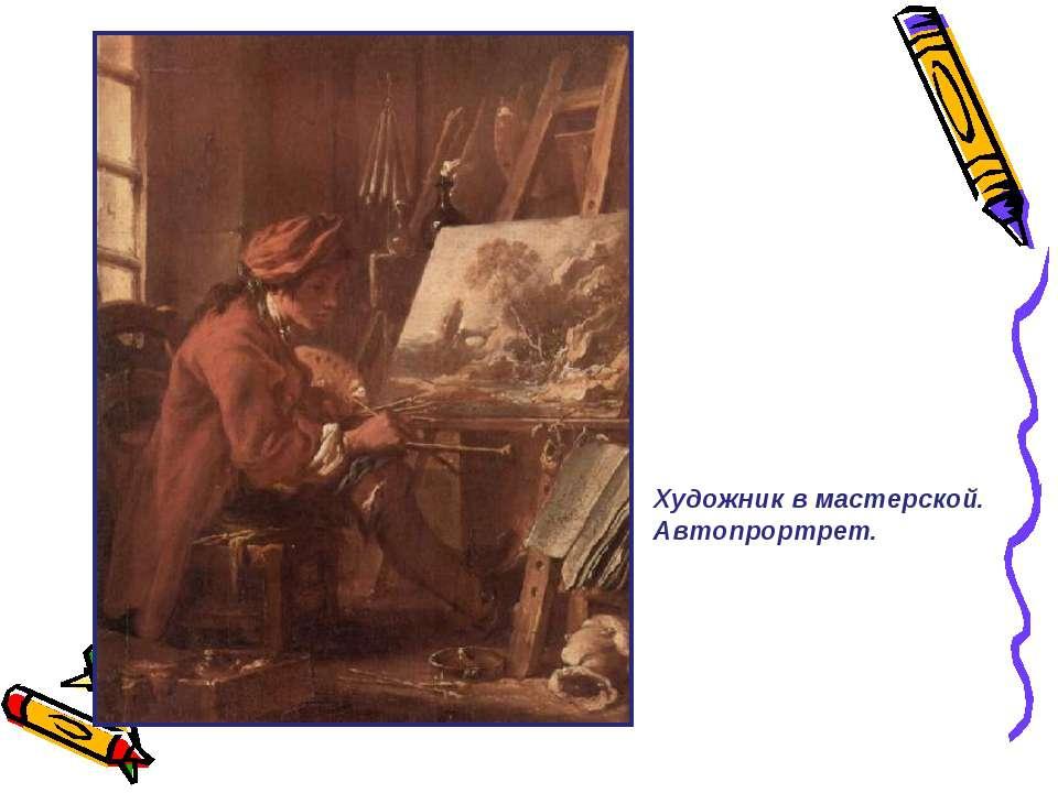 Художник в мастерской. Автопрортрет.