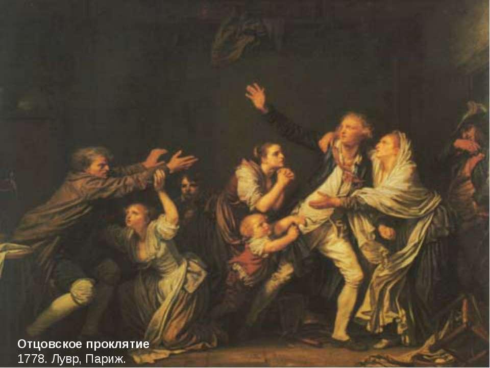 Отцовское проклятие 1778. Лувр, Париж.